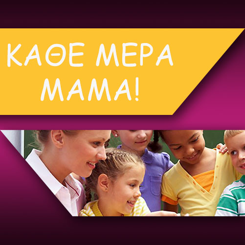 kathe-mera-mama2